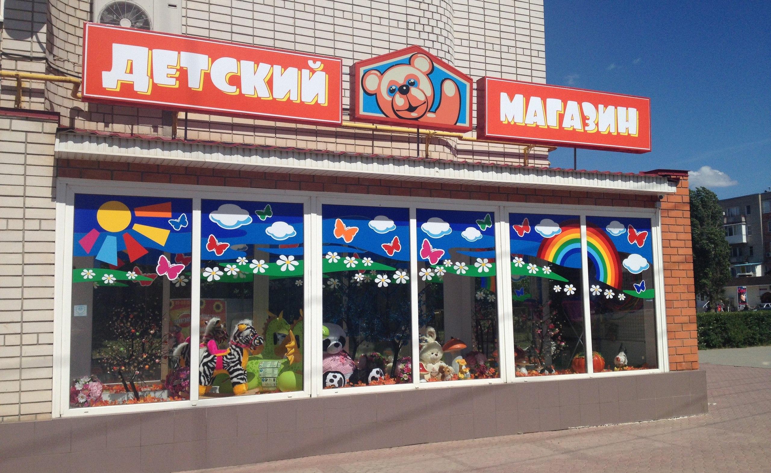 Магазин вид с улицы картинки